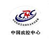 中国疾控中心