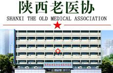 陕西老医协医院
