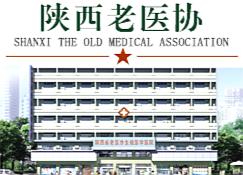 陕西省老医协生殖医学医院